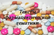 Напишу качественный текст О компании 18 - kwork.ru