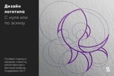 Дизайн логотипа 33 - kwork.ru