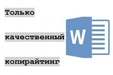 Качественный копирайт на тему Дизайна 7 - kwork.ru