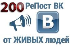 За  два дня 200 живых участников в группу ВК. Только люди вручную 3 - kwork.ru