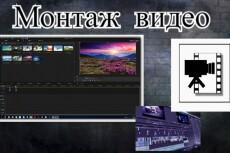 Монтаж видео, наложение эффектов, и многое другое 26 - kwork.ru