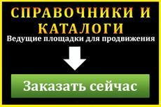 Размещу компанию или фирму в каталогах и справочниках 11 - kwork.ru