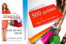 листовка, плакат , обложка брошюры, каталога 3 - kwork.ru
