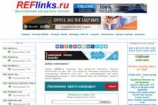 Регистрации домена и хостинга, перенос сайта 8 - kwork.ru