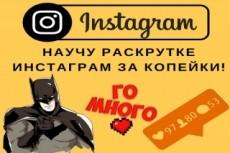 Обучение эффективной работе в Instagram 14 - kwork.ru