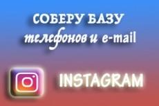 Создам,соберу базу для e-mail рассылок 9 - kwork.ru