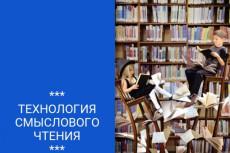 Составлю конспект или технологическую карту к уроку в нач. классах 3 - kwork.ru