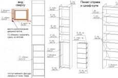 Сделаю чертежи, конструкторскую документацию 7 - kwork.ru