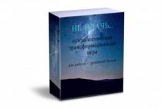 Создам 3D коробку для вашего инфопродукта 15 - kwork.ru