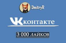 Регистрация аккаунтов Вконтакте и заполнение личной страницы 16 - kwork.ru
