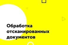 Подготовлю фото для документов 24 - kwork.ru