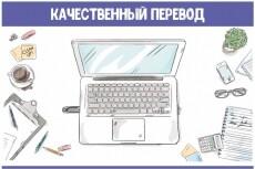 Стихотворный перевод 14 - kwork.ru