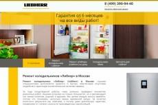 Адаптивная верстка сайта.html5/CSS3 6 - kwork.ru