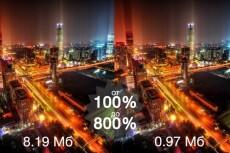 Оптимизирую размер изображения без потери качества 19 - kwork.ru