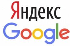 Качественный аудит контекстной рекламы 18 - kwork.ru