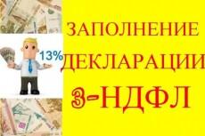 Расшифровка любых аудио- и видеозаписей в текст 26 - kwork.ru