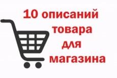 """Напишу 5 уникальных описаний """" садовых культур"""" 15 - kwork.ru"""
