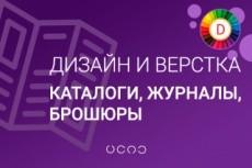 Верстка меню по шаблону. Подготовка к печати 14 - kwork.ru