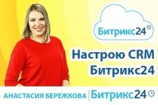 Сделаю рутинную и нудную работу 35 - kwork.ru