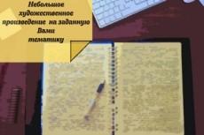Напишу художественное произведение - рассказ, сказку, повесть 9 - kwork.ru
