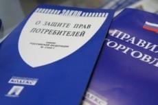 Защита интересов в арбитражном суде 22 - kwork.ru