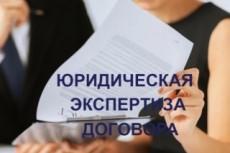 Проведу юридическую экспертизу договора 6 - kwork.ru