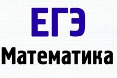 Информатика и ИТ, ЕГЭ по информатике 6 - kwork.ru