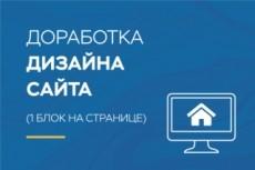 Дизайн 1 страницы сайта 20 - kwork.ru