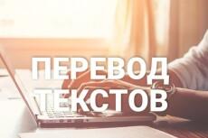 Качественное редактирование текста на русском языке 14 - kwork.ru