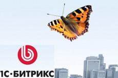 Парсинг контента и импорт на 1С Битрикс 5 - kwork.ru