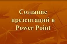 Наберу текст с графиками, формулами и таблицами 4 - kwork.ru