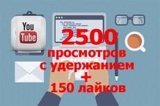 3000+ просмотров +100 лайков Вашему видео на YouTubе 17 - kwork.ru