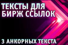 Cинонимизация текста - подбор синонимов к тексту 16 - kwork.ru