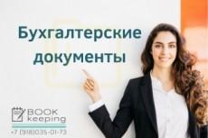 Подготовлю платежное поручение, счет, авансовый отчёт, доверенность 9 - kwork.ru