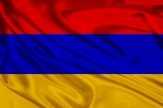 Перевод с Армянского языка 17 - kwork.ru