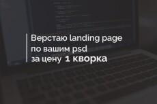 верстаю многостраничник 3 - kwork.ru