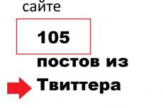 500 ссылок с твиттера 12 - kwork.ru