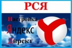 Акция. Настройка Поиск Директ и РСЯ в одном кворке 28 - kwork.ru