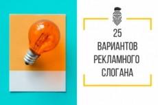 Придумаю рекламный слоган 12 - kwork.ru