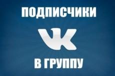 Раскрутка группы Вконтакте - плюс 1000 живых подписчиков, продвижение 11 - kwork.ru