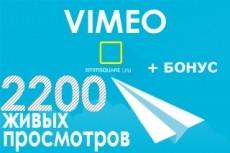 Хостинг 1Gb на SSD диске 33 - kwork.ru