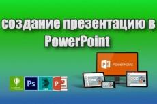 Сделаю презентацию, инфографику 28 - kwork.ru