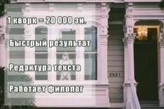 Переведу печатный текст в электронный вид 19 - kwork.ru