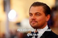 Обсудить любой фильм 18 - kwork.ru