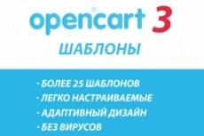 Установка, перенос сайта на хостинг. CMS Wordpress, Opencart, Joomla 14 - kwork.ru