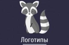 Дизайн логотипа по эскизу или 3 варианта по ТЗ 59 - kwork.ru