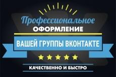 Быстро оформлю группу ВКонтакте 15 - kwork.ru