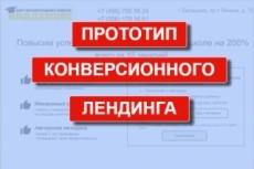 Сделаю прототип лендинга (возможна дальнейшая разработка) 10 - kwork.ru