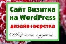 Сайт-визитка 26 - kwork.ru