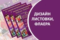 Яркий флаер (формат: а4, а5, а6) 14 - kwork.ru